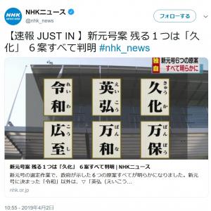 新元号は「久化」や「英弘」になっていたかも? 「令和」を含めた元号案6つが判明!