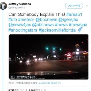 フロリダに隕石落下 目撃者多数のようです