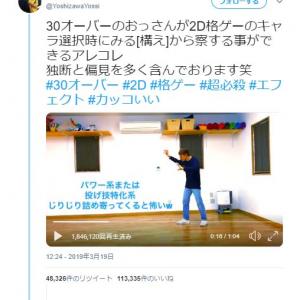 ダンサーが格闘ゲームのキャラクターを体現する動画が話題に「再現うまいな〜」「分かりみが激しい」