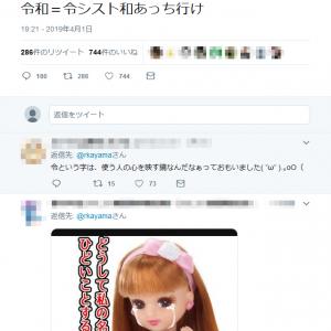 新元号発表で精神科医の香山リカさん「令和=令シスト和あっち行け」とツイートし物議