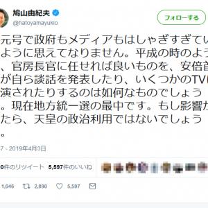 鳩山由紀夫元総理の「新元号で政府もメディアもはしゃぎすぎ」ツイートにホリエモンが鋭いツッコミ