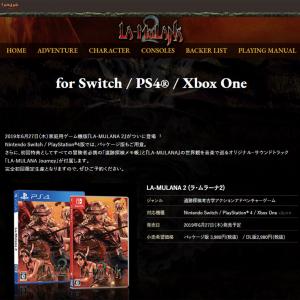 国産インディーゲームシーンを牽引してきた超重要作『LA-MULANA 2』がNintendo Switch/PlayStation 4/Xbox Oneで6月27日に発売決定