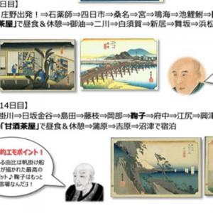 歌川広重や葛飾北斎が「エモい」旅行プランを紹介!? 歴史に残る日本の偉人たちのプロジェクトを現代風に伝えるとこうなる