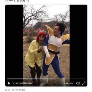 ドラゴンボールネタ動画『王子で雨宿り』に「ベジータの戦闘服が柔らかい」「肩パットがたためるとは!」笑い集まる