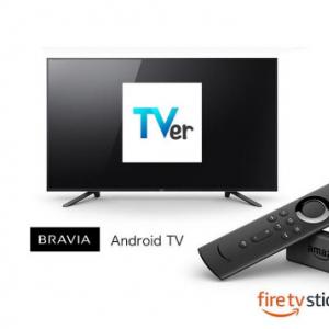 民放5社が運営する『TVer』がAndroid TV搭載『ブラビア』と『Amazon Fire TV』シリーズに対応 テレビの大画面で見逃し視聴が可能に
