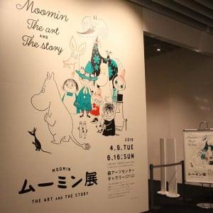 トーベ・ヤンソンの世界観を堪能! 国内過去最大級の『ムーミン展』が4月9日より開催中
