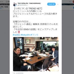 ガジェ通日誌:TOKYO FM『ONE MORNING』のコーナー『リポビタンD TREND NET』(4月5日放送回)に出演! テーマは「カー・アラーム・チャレンジ」