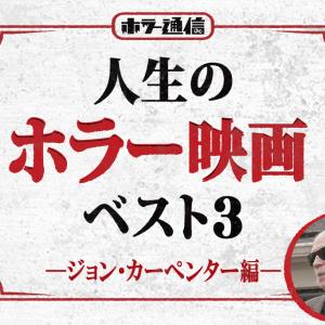 人生のホラー映画ベスト3 【映画『ハロウィン』ジョン・カーペンター 編】[ホラー通信]