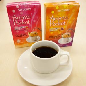 手軽なドリップタイプで特徴的な香りが楽しめるコーヒー『ドリップ オン アロマポケット』 ソムリエに香りを表現してもらうとどうなる?