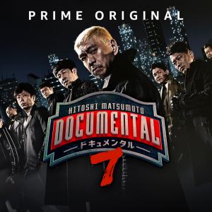 松本人志『ドキュメンタル』シーズン7がAmazon Prime Videoで4月26日に配信スタート 全エピソードが一気見可能に