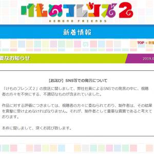 テレビ東京が社員のSNSでの不適切な発言をお詫び 「けものフレンズ2」の騒動が拡大中
