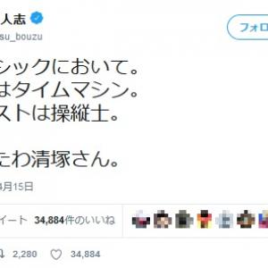 松本人志さんがTwitter上でピアニスト清塚信也さんを絶賛!『ワイドナショー』での約束果たしコンサート鑑賞