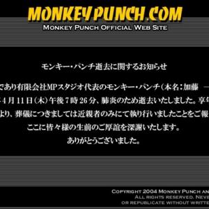 『ルパン三世』&デジタルマンガの先駆者モンキー・パンチ氏死去 ペンタブレットで制作に驚きの声集まる