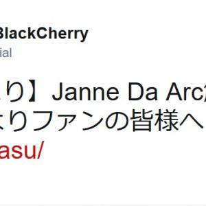 Janne Da Arc解散にyasuが初コメント「今やっと、今までの自分にお疲れ様でしたと言える」「淋しいけどメンバーみんな一緒にリセットボタンということで」