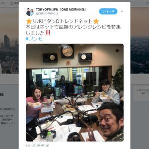 ガジェ通日誌:TOKYO FM『ONE MORNING』のコーナー『リポビタンD TREND NET』(4月12日放送回)に出演! テーマは「溶かしバター餃子」