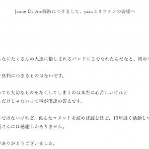 「今の僕は声出ないおじさん」Janne Da Arc・yasuの解散コメントにファン涙「お疲れ様」「自分にとっても人生そのもの」