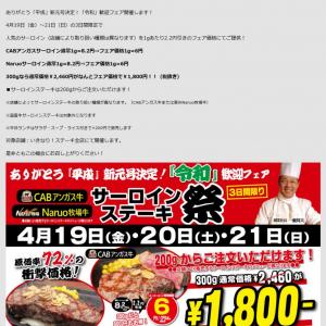 原価率は驚異の72%!? いきなりステーキで「令和」歓迎フェアのサーロインステーキ祭り