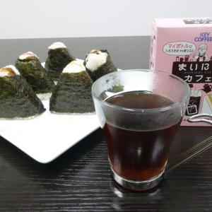 """持ち運びに便利で和食に合う『まいにちカフェ カフェインレス』 一番マッチする""""おにぎり""""の具を調べてみた"""