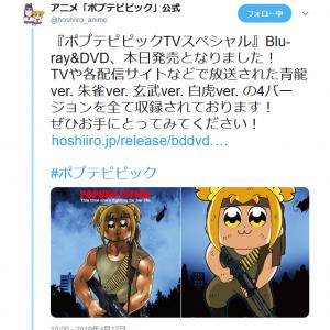 4月1日放送の『ポプテピピックTVスペシャル』Blu-ray&DVD発売中 コミックスはKindleで半額!