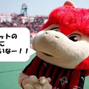 Jリーグ:ロアッソ熊本が対戦チームマスコット招待のクラウドファンディング実施! ロアッソくんのアウェイ遠征も!?