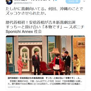 安倍晋三首相が吉本新喜劇の公演にサプライズ出演! 村本大輔さんや星田英利さんが『Twitter』で反応