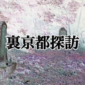 京都裏観光スポット:『蹴上エリア』本当は恐い地名の由来