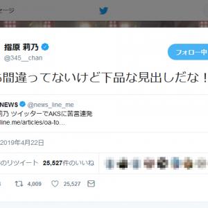 指原莉乃さん NGT48山口真帆さんの卒業に『Twitter』でコメント 東スポ記事の見出しにツッコミも