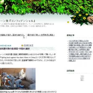 環境保護対策の後進国・中国の選択(ウィーン発 『コンフィデンシャル』)