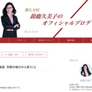 刑罰の執行から思うこと(鈴鹿久美子のオフィシャルブログ)