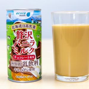 """レビュー:乳(にゅう)のうまさ! 帰ってきた""""飲むスイーツ""""『贅沢バニラミルク』に『チョコレート風味』が新登場!"""
