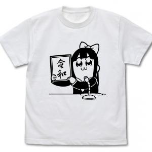 「ポプテピピック令和Tシャツ」が登場! 「ニコニコ超会議2019」などで先行販売
