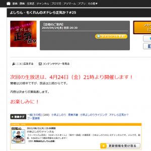 「山口真帆はNGTに復讐せよ!」という内容予告も 4月24日21時から小林よしのりさんのニコニコ生放送「おどれら正気か!」