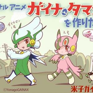 キャラデザ赤井孝美! オリジナルアニメ『ガイナタマガー』制作のクラウドファンディング実施中