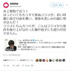 「炎上覚悟で言う!」 百田尚樹さんが池袋死亡事故の運転手について怒りのツイートをして反響