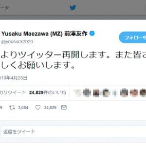 ZOZO前澤社長が『Twitter』再開!タイガー・ウッズ選手のZOZOチャンピオンシップ出場を明かす
