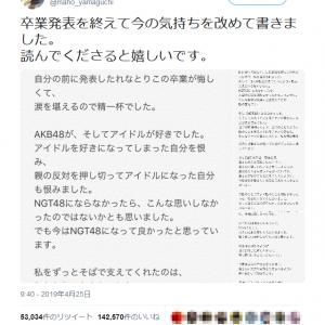 NGT48山口真帆さん「卒業発表を終えて今の気持ち」を綴る 週刊文春のスクープ速報記事には批判殺到