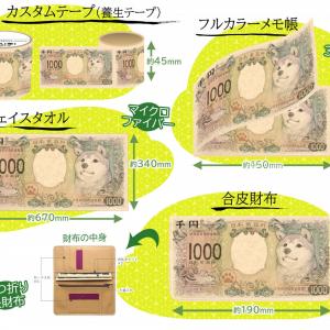 "Twitterで話題の""柴犬の新千円札""が早くも商品化! フェイスタオルや長財布になって6月に発売 令和はこれで癒されよう!"