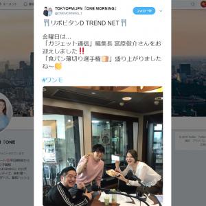 ガジェ通日誌:TOKYO FM『ONE MORNING』のコーナー『リポビタンD TREND NET』(4月19日放送回)に出演! テーマは「食ぱん薄切り選手権」