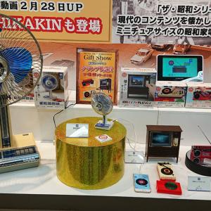昭和の日:タカラトミーアーツのミニチュア家電『ザ・昭和シリーズ』に『昭和扇風機』が登場
