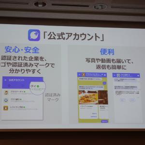 『+メッセージ』が5月以降にアップデートで機能拡充 企業公式アカウントによるサポートや手続きを可能に