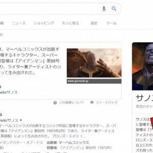Googleで「サノス」を検索 →表示されたガントレットをクリックするととんでもない事が起こる
