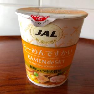 ご飯と一緒にカップ麺を食べるならこれ! JAL機内用カップ麺『らーめんですかい』