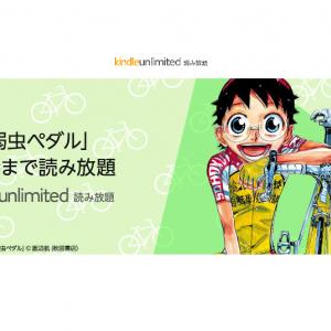 大型連休にいかがでしょう 渡辺航先生の『弱虫ペダル』が40巻まで『Kindle Unlimited』で読み放題