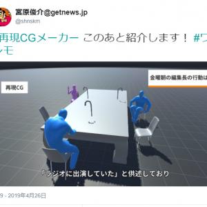 ガジェ通日誌:TOKYO FM『ONE MORNING』のコーナー『リポビタンD TREND NET』(4月26日放送回)に出演! テーマは「再現CGメーカー」
