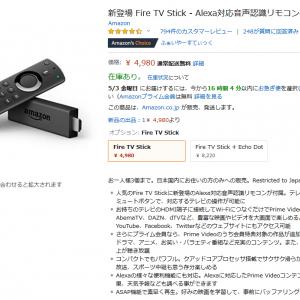 映画「アベンジャーズ/エンドゲーム」ついに公開! オススメの『Disney DELUXE』と「Amazon Fire TV Stick」