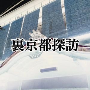 京都裏観光スポット:『五條楽園』今もその痕跡が残る赤線地帯