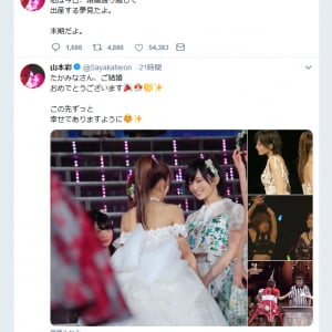 山本彩さん たかみなの結婚を祝福も「私は今日、結婚通り越して出産する夢見たよ。末期だよ」とツイートし反響