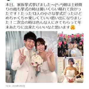 桜 稲垣早希さんが家族挙式の様子を『Twitter』にアップ アスカ役の宮村優子さんも祝福