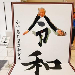 「あなたも令和になろう」 小田急百貨店で「令和」顔出しパネル設置中!明日5月6日まで
