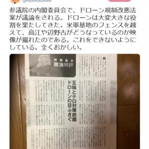 福島みずほ議員「米軍基地のフェンスを越えて映像が撮れた」 ドローン規制はおかしいとツイートし物議